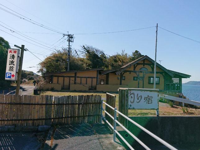 民宿 清流荘