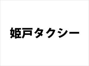 姫戸タクシー